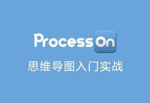 ProcessOn的使用操作详解