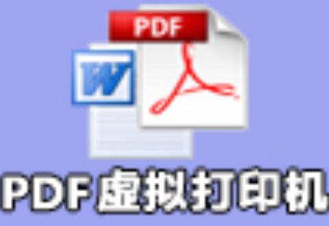 PDF虚拟打印机的使用操作内容讲述