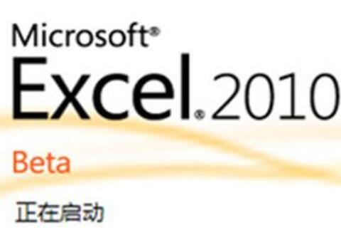 excel2010创建一个供应商列表的图文操作讲述
