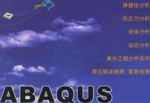ABAQUS建立弯管模型的图文操作讲述