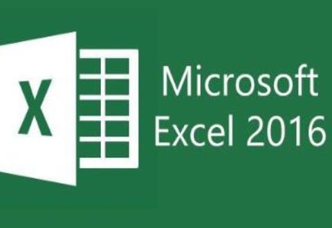 excel2016表格设置选择打印区域的基础步骤介绍