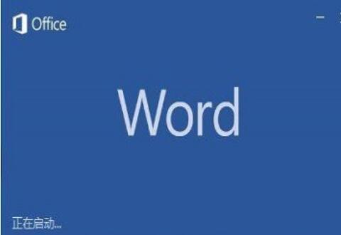 word2016删除空白页的简单教程