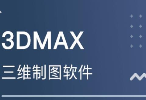 3dmax正确导入模型的详细步骤