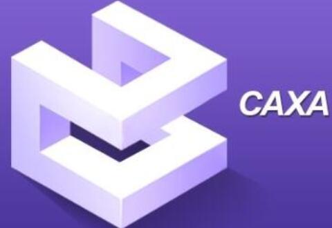 caxa延长缩短中心线长度的具体操作介绍