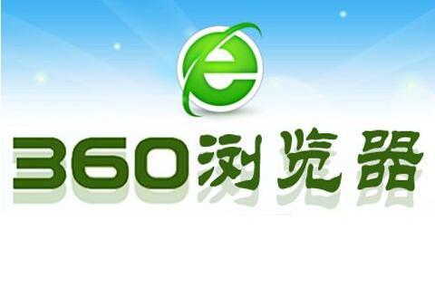 360浏览器关闭360画报的具体步骤