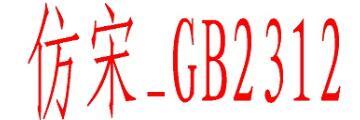 仿宋GB2312字体如何使用-仿宋GB2312字体使用操作讲解-华军软件园