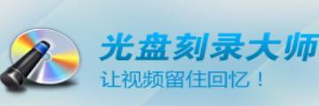 光盘刻录大师如何使用-光盘刻录大师的使用操作内容-华军软件园