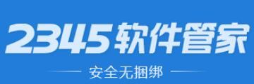 2345软件管家卸载的软件怎么恢复-2345软件管家卸载的软件进行的恢复方法-华军软件园