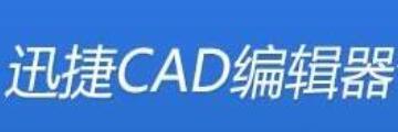 迅捷CAD转换器怎么使用-使用迅捷CAD转换器计算cad图纸面积的详细步骤