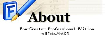 Font Creator使用方法-Font Creator修改字体文件图文教程