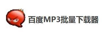 百度MP3批量下载器怎么用-百度MP3批量下载器使用方法介绍