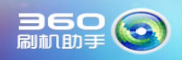360刷机助手怎么安装-360刷机助手安装步骤