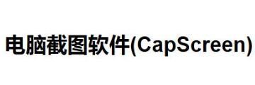 屏幕截图工具CapScreen如何安装-屏幕截图工具CapScreen教程