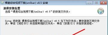xmlbar如何安装教程-xmlbar安装最新教程方法