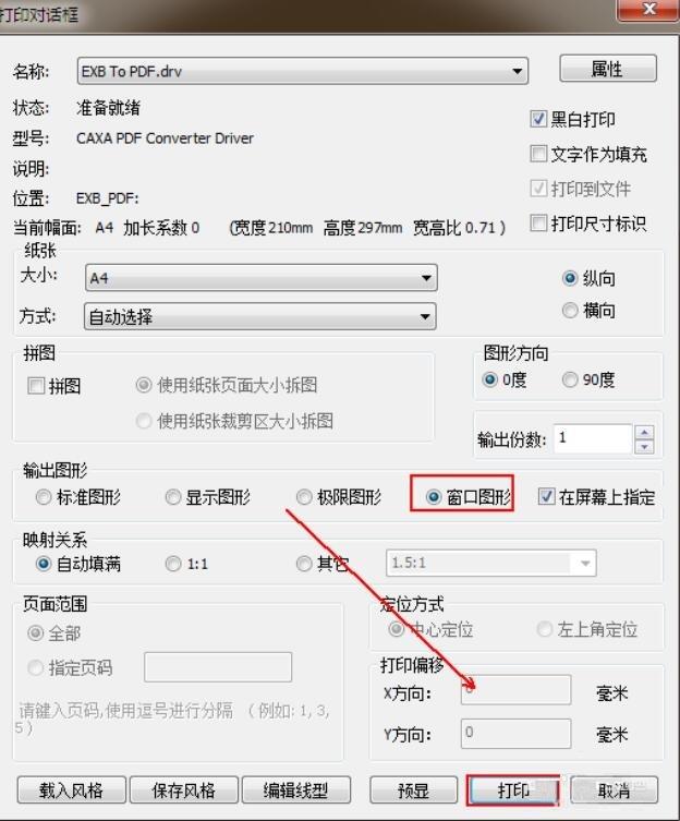 如何将caxa的电子图纸转换为pdf格式