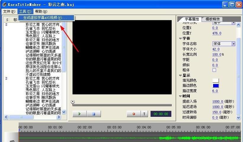 怎么制作视频歌曲MV字幕?