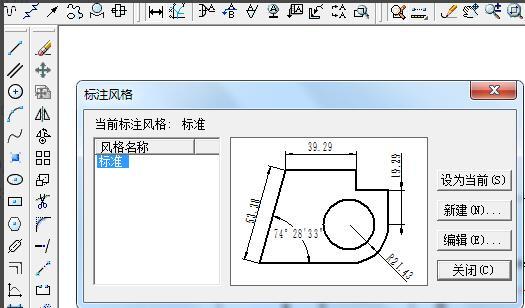 caxa中怎么改变尺寸标注默认大小