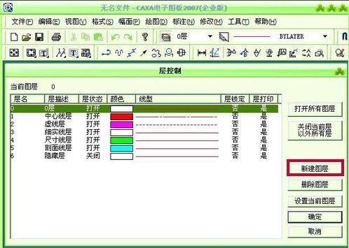 CAXA电子图版2007怎样新建图层