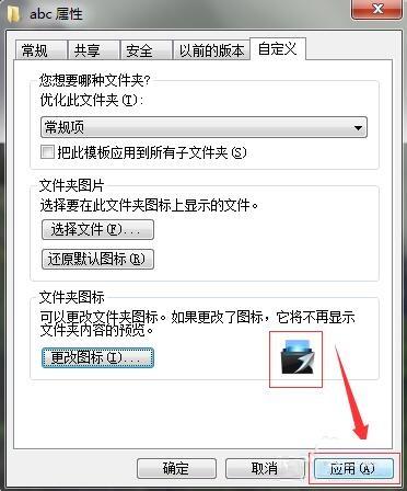 图片处理:[2]为文件夹设置自定义图标