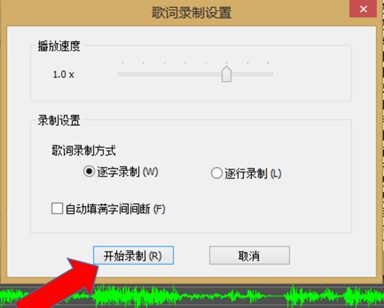 傻丫头字幕制作方法介绍