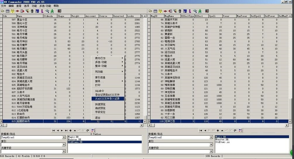 传奇DBC2000批量导入物品方法