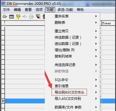 DBC数据库导出方法