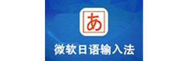 微软日语输入法快捷键有哪些-微软日语输入法快捷键介绍