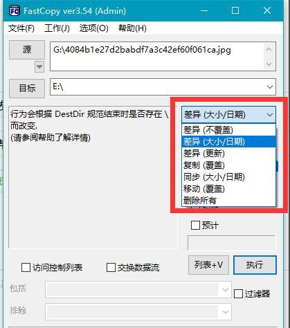 fastcopy怎么复制粘贴文件 方法教程