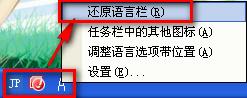 """微软日语输入法""""键盘错乱""""解决方法"""