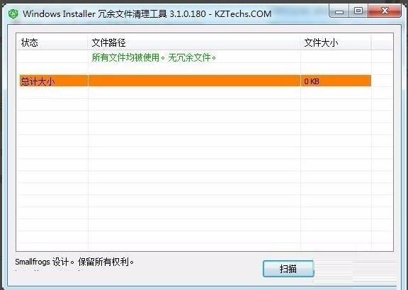 使用WICleanup清理Windows Installer 冗余文件