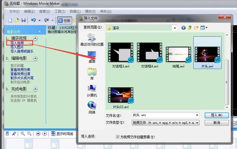 Windows Movie Maker截图