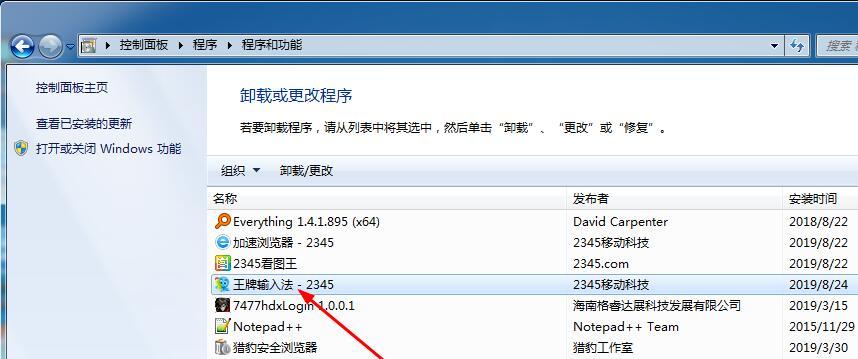 2345王牌输入法怎么卸载软件才能删除完全无残留