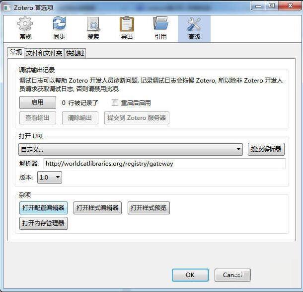如何将Zotero界面语言调为中文或英文