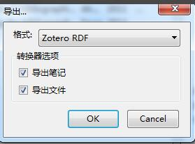 zotero软件中文献记录的导出与导入