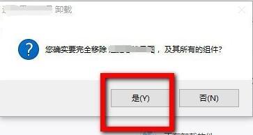 腾讯软件管家怎么删除软件?