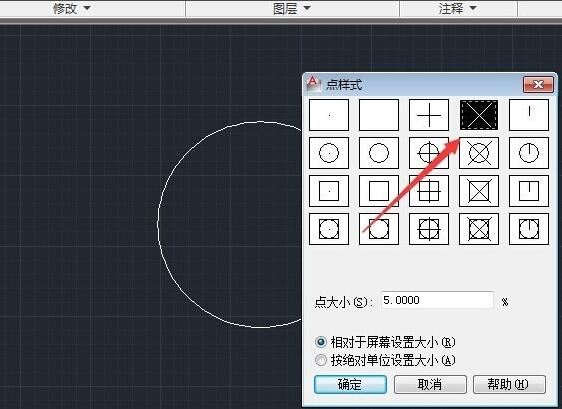 autocad2012如何画五角星:[1]