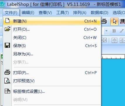 labelshop如何使用数据库