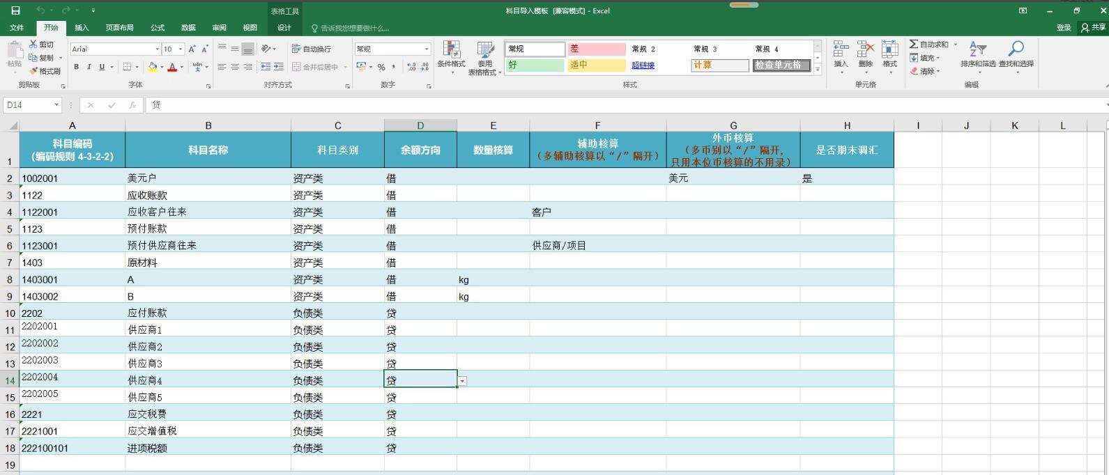 柠檬云财务软件科目导入功能如何使用