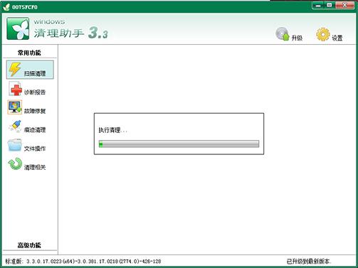 Windows清理助手截图