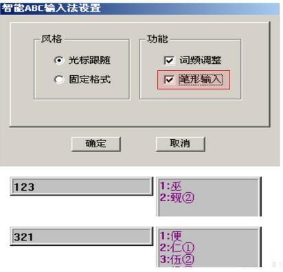 智能ABC输入法怎样设置及有何功能