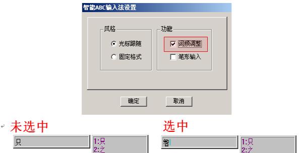 智能ABC输入法怎么打字