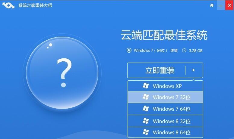 使用系统之家一键重装Win7 64位系统图文教程