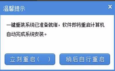 系统之家一键重装工具一键重装Win732位系统教程