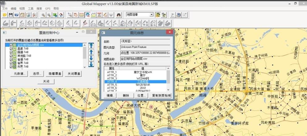 如何使用Global Mapper软件创建基站点图层