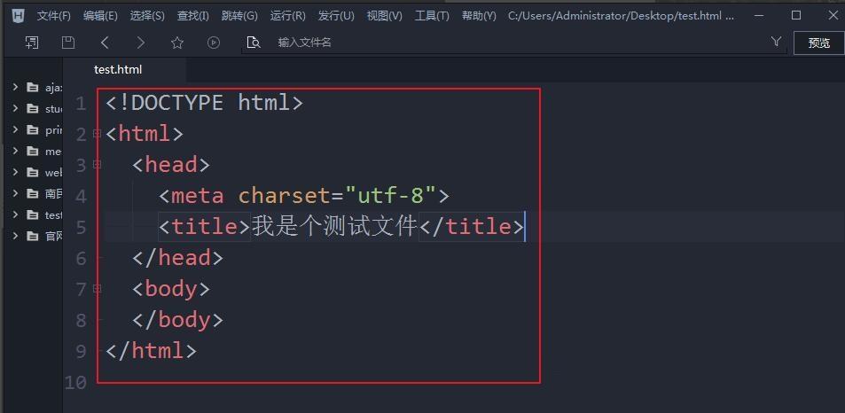 HbuilderX怎么设置字体大小