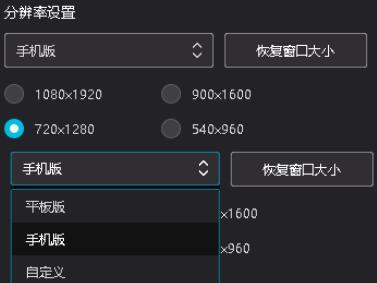 夜神安卓模拟器调整分辨率的方法步骤截图