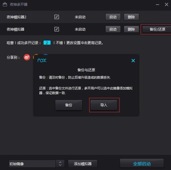 夜神安卓模拟器使用备份还原功能的具体操作截图