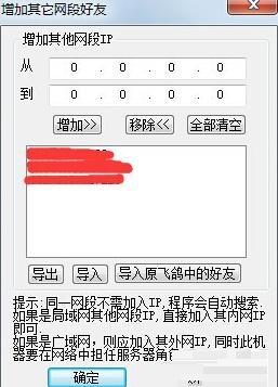 飞秋怎样添加指定IP好友