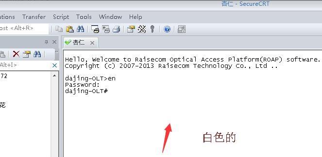 SecureCRT 7.3如何更改背景色