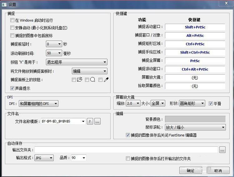 faststone capture截图保存默认格式怎么改?